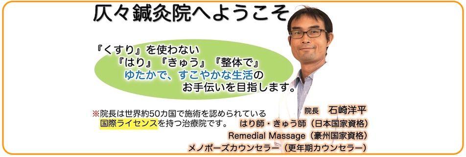 町田、相模原地域の鍼灸・整体|仄々鍼灸院(ほのぼのしんきゅういん)